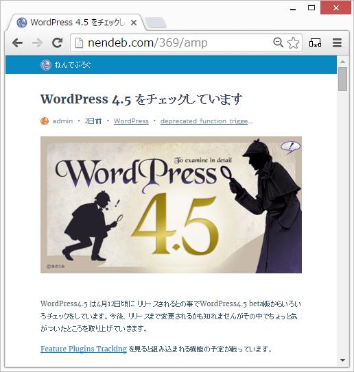記事のAMPページ