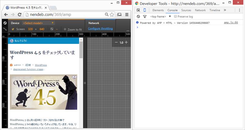 記事のAMPページ Developer Tools