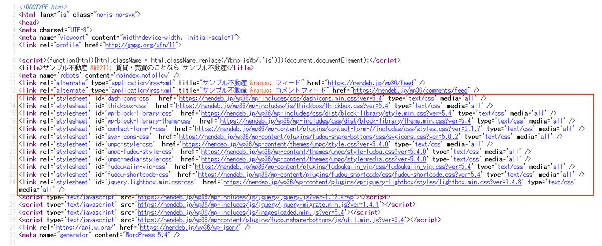 公開ページ HTMLソース インラインTips利用前