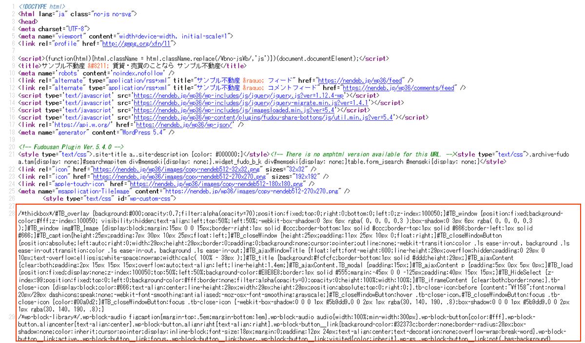 公開ページ HTMLソース インラインTips利用後