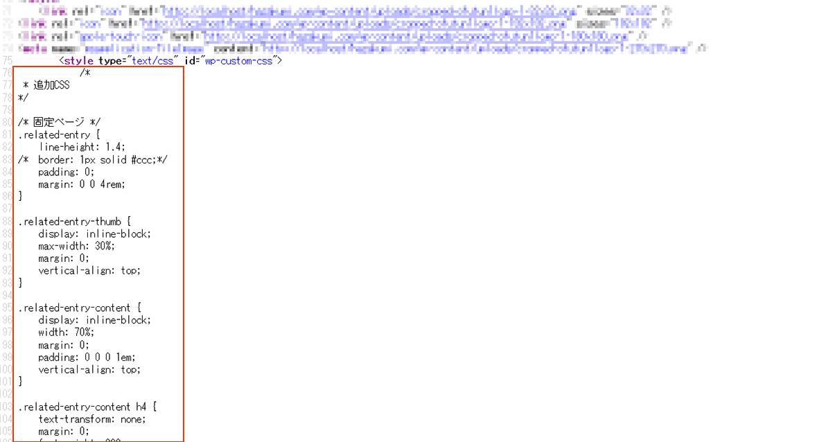 公開ページ HTMLソース