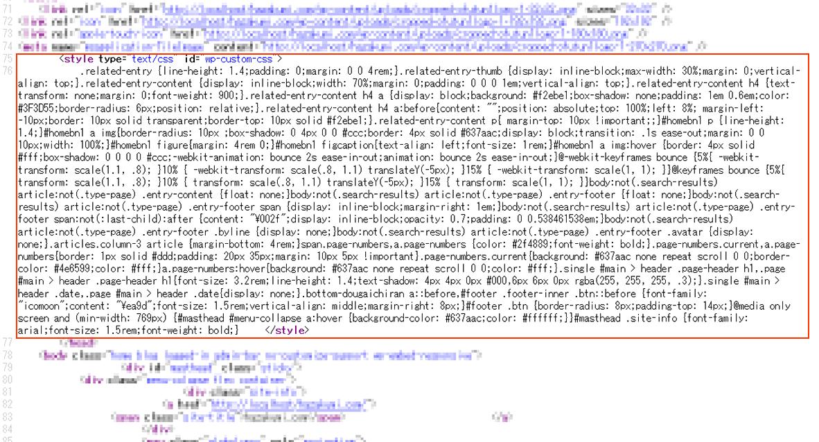 公開ページ HTMLソース minify後