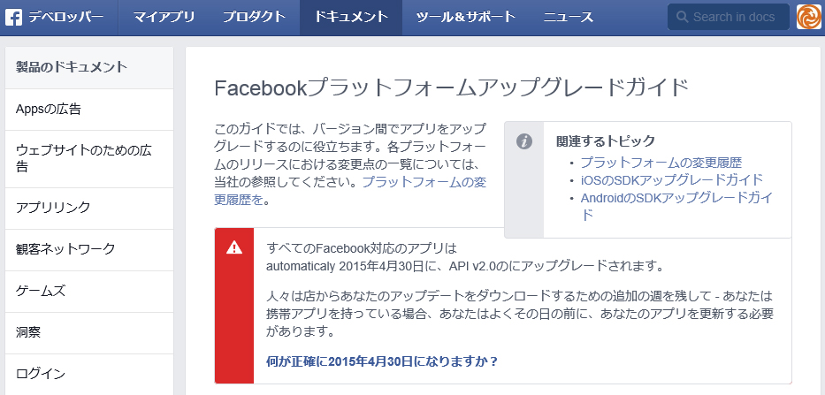 Facebookのいいね数をPHP(WordPress)で取得する。Facebook API以外