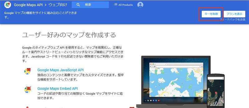 Google Maps の APIキー を簡単に取得する
