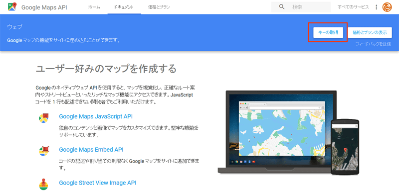 【2018年度版】Google Maps の APIキー を簡単に取得する