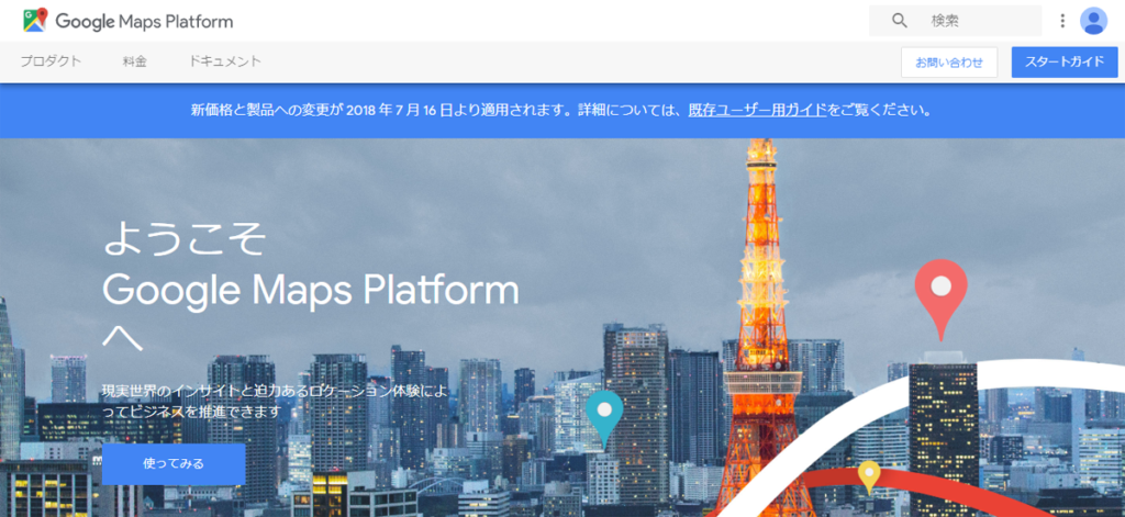 【2018年7月16日版】Google Maps の APIキー を取得する