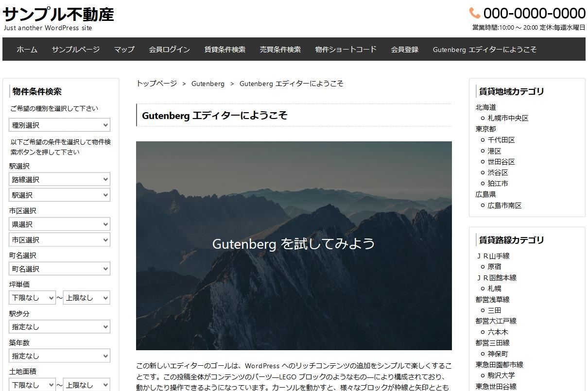 Gutenberg 公開画面