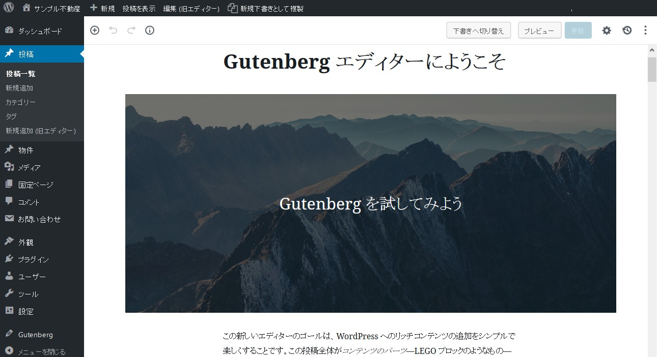 Gutenberg 編集画面(非対応)
