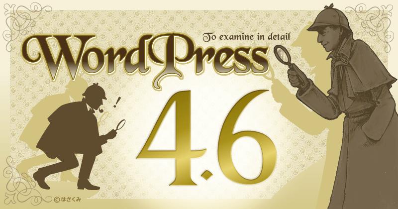 WordPress 4.6 をチェックしています