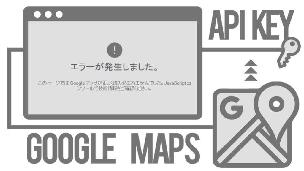 Google Mapsを利用する場合はAPIキーが必須になったもようです