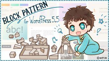 WordPress 5.5 から利用できる「ブロックパターン」 が めちゃ いいかもしれない