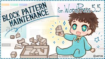 WordPress5.5 ブロックパターンを簡単に登録やメンテナンスできるようにする