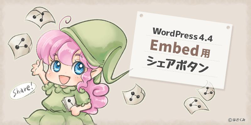 WordPress 4.4のテーマに引用貼付け(Embed)用のシェアボタンを設置