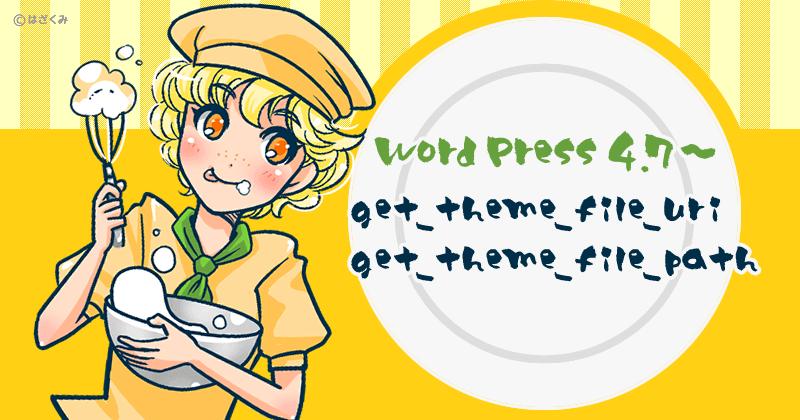 WordPress テーマを作るなら get_theme_file_uri と get_theme_file_path を使いましょう