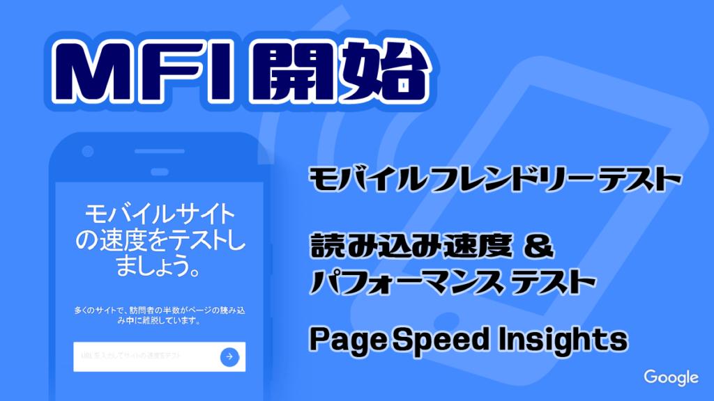 Google モバイル ファースト インデックス(MFI) 対策の為に まずサイトチェックをしましょう