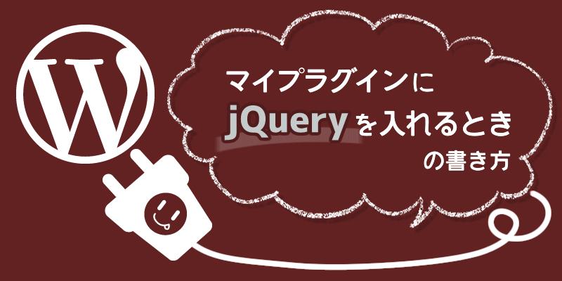 my-plugin に jQueryコード を入れる簡単な例
