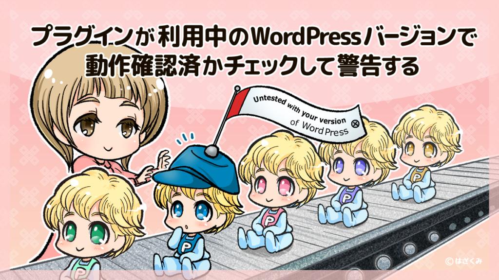 プラグインが 利用中の WordPressバージョン で動作確認済かチェックして警告する