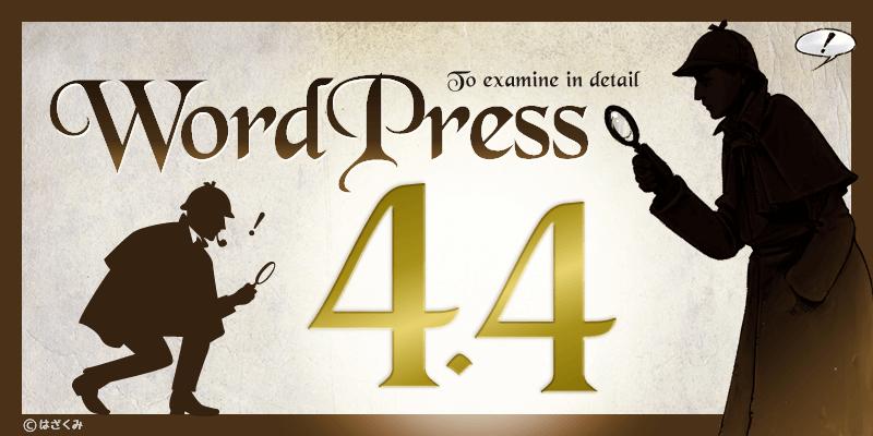 WordPress 4.4 をチェックしています - Term Metadataに気をつけて・・