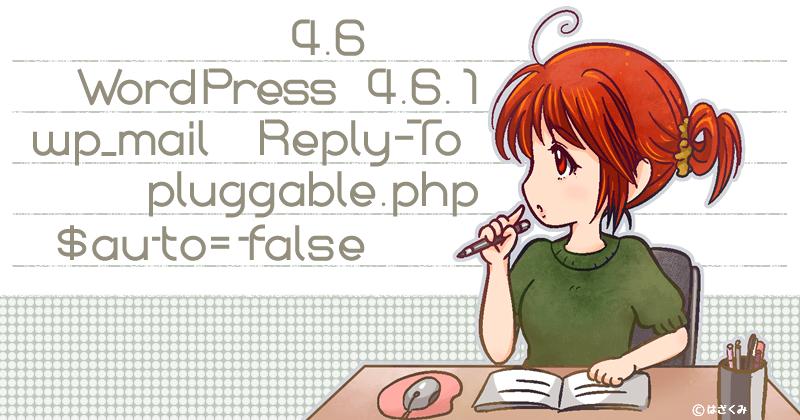 WordPress4.6から wp_mail関数の仕様が変わりました