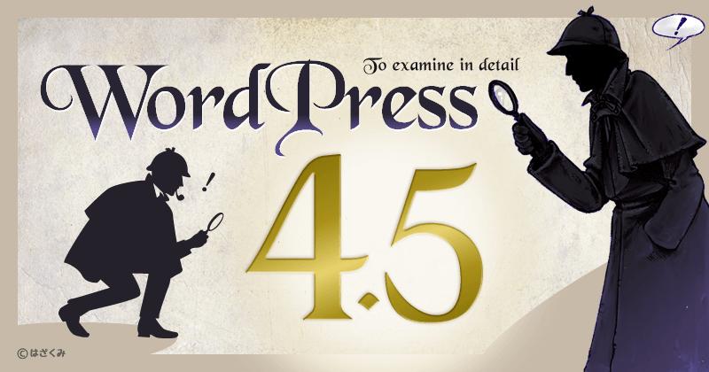 WordPress4.5 チェックをしています