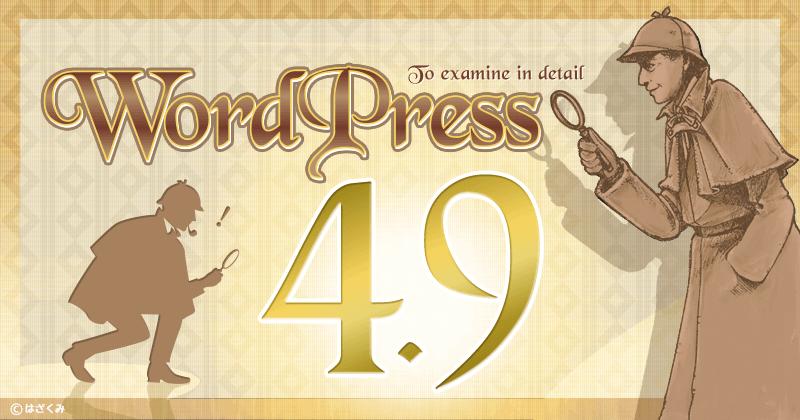 WordPress 4.9 をチェックしています