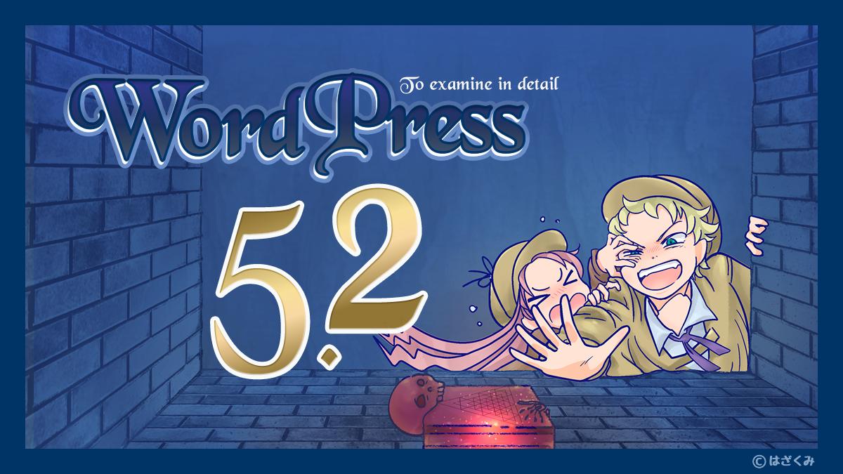 WordPress5.2
