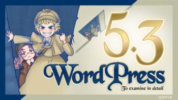 WordPress 5.3 をチェックしています