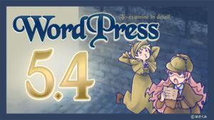 WordPress 5.4 をチェックしています