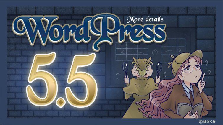 WordPress 5.5 をチェックしています