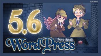 WordPress5.6 をチェックしています