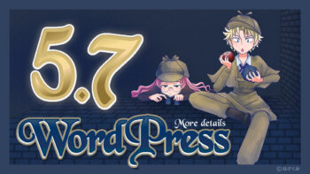 WordPress5.7 をチェックしています