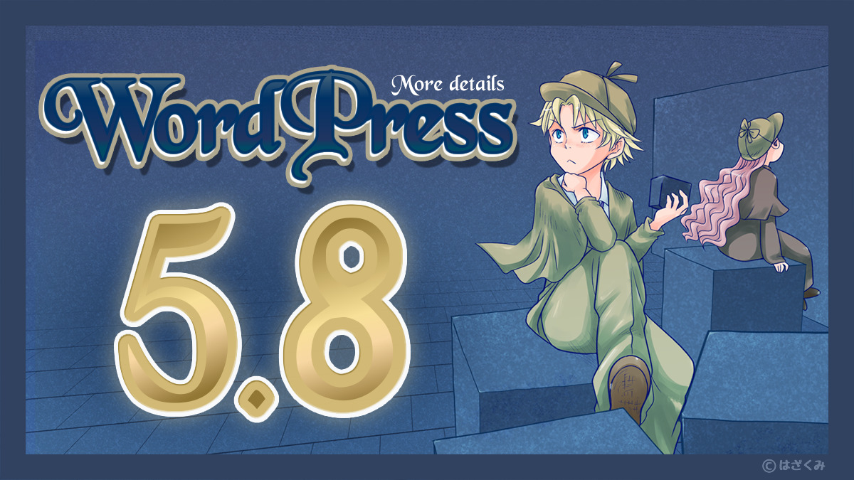 WordPress5.8 title