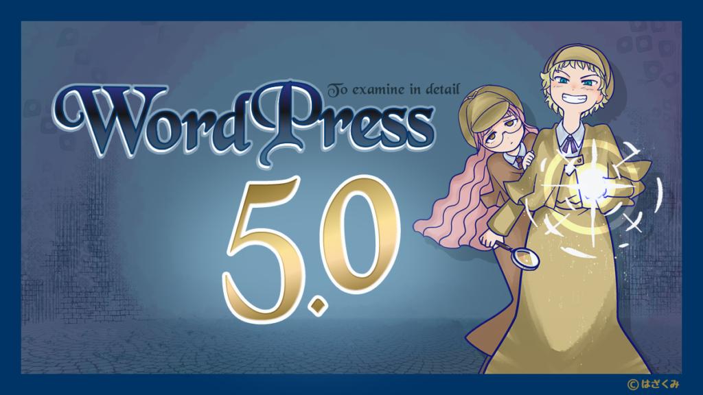 WordPress 5.0 をチェックしています