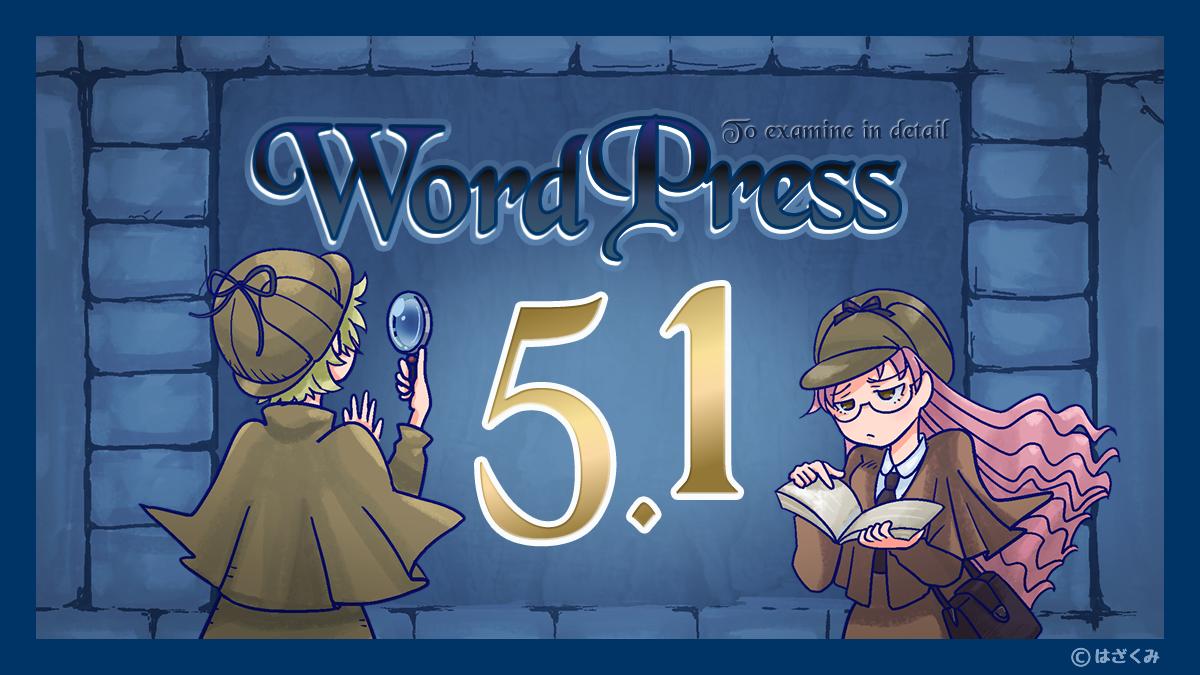 WordPress 5.1 をチェックしています