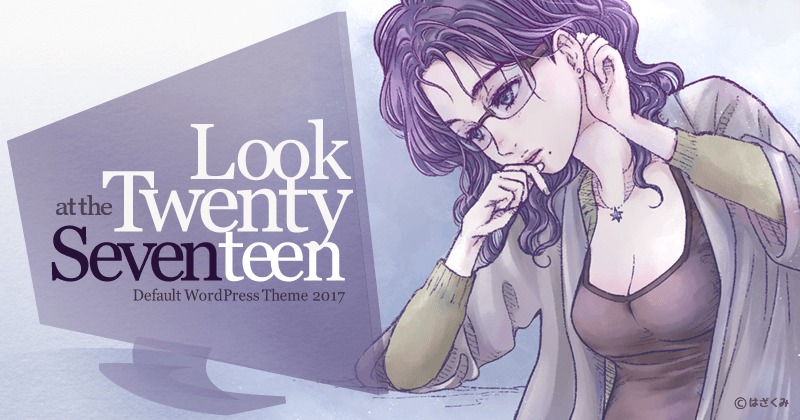 WordPress4.7 新デフォルトテーマ Twenty Seventeen をチェックしています