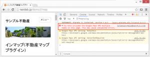 WordPress で ちゃんとAPIキーを入れているのに、Googleマップが表示されない