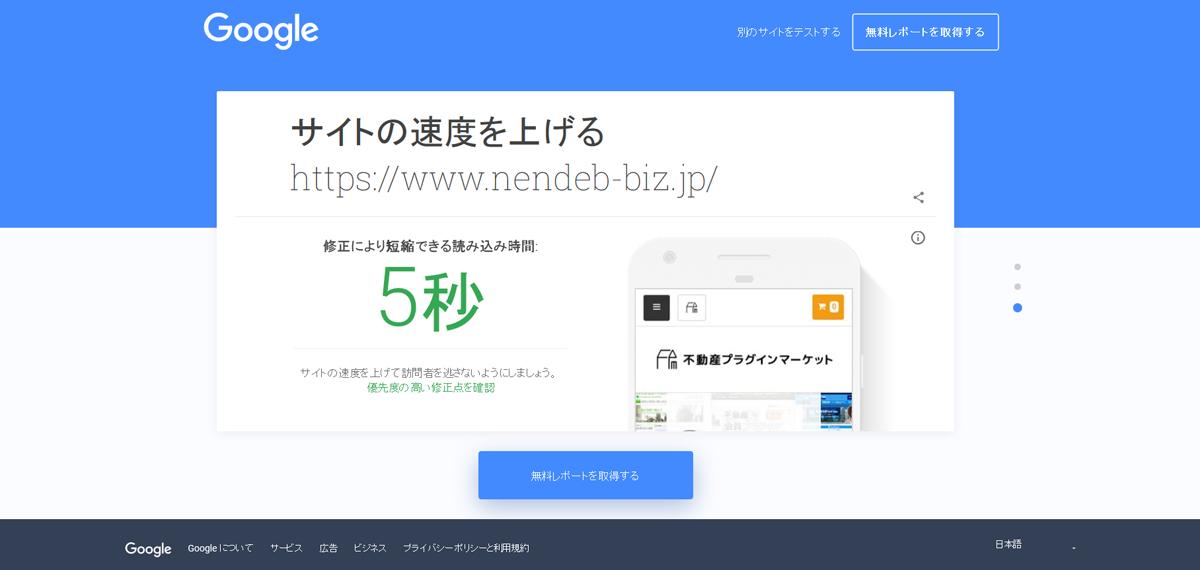 Mobile Website Speed Testing Tool サイトの速度を上げる方法