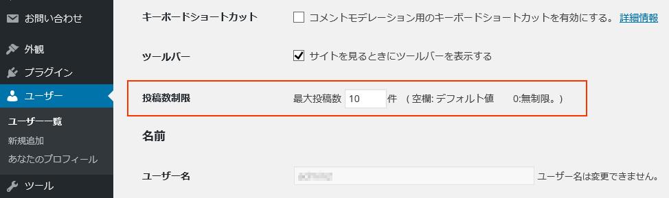 ユーザー編集