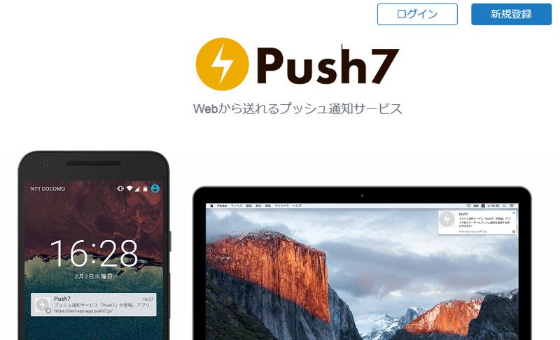 Push7という Webプッシュ通知サービスを WordPressで使ってみました