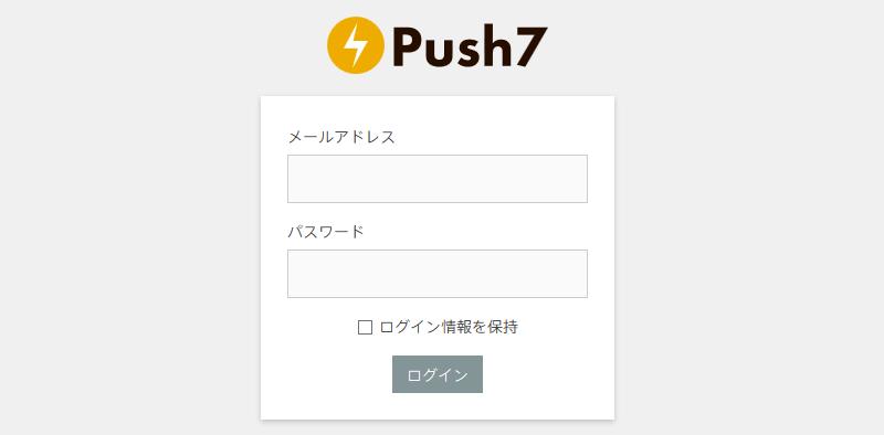 push7_ログイン