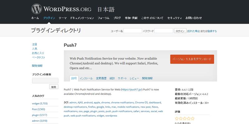 push7_プラグイン