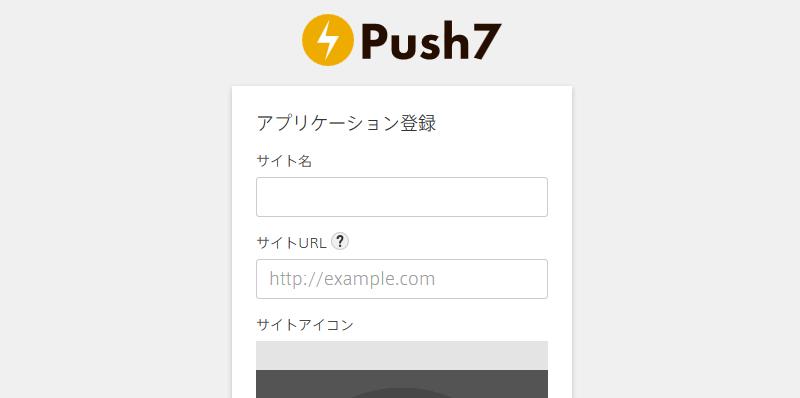 push7_アプリケーション登録