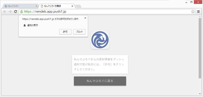 push7_購読