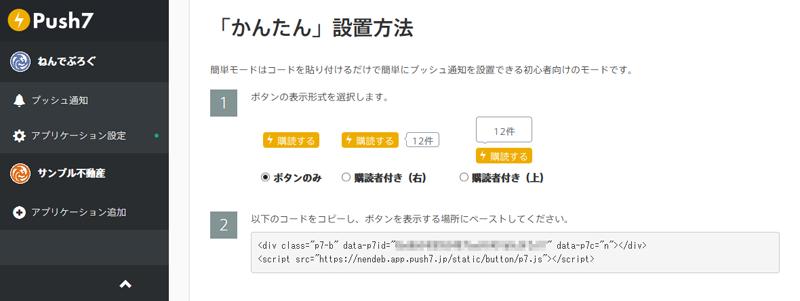 push7_ボタン用のコード