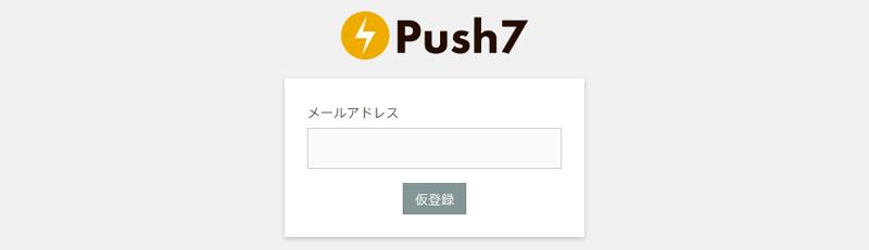 push7_仮登録