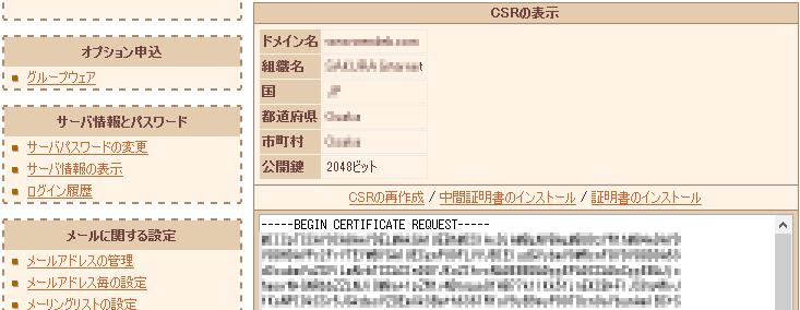 CSR設定