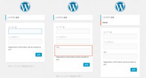 WordPress ユーザー登録やコメントフォームのスパム対策例