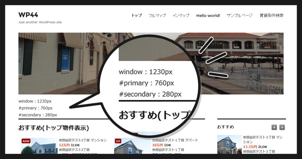 WordPressレスポンシブテーマのCSS編集に役立つ「現在のウィンドウサイズを表示する」スクリプト