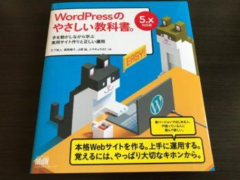 初心者におすすめ ~「WordPressのやさしい教科書」