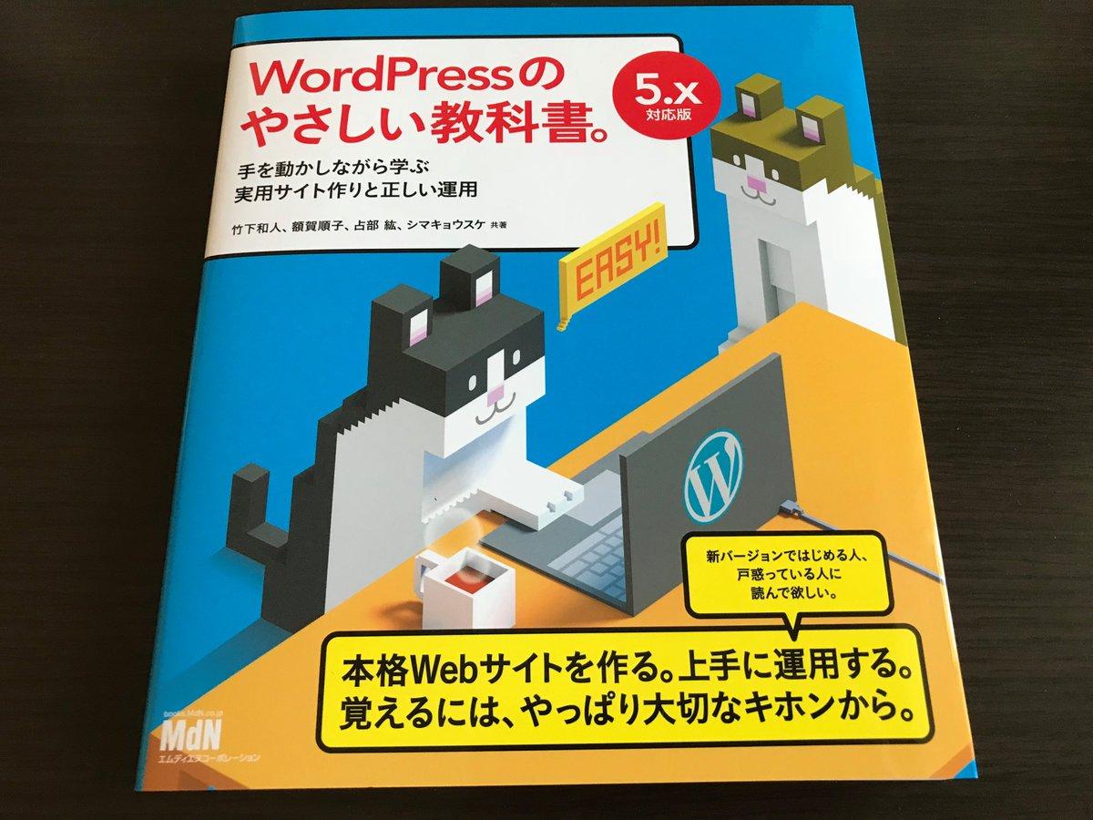 WordPressのやさしい教科書
